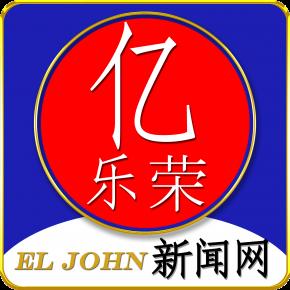 EL JOHN MANDARIN